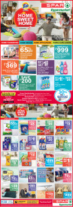 Home-Sweet-Home-A4-Leaflet_13th-July_Banglore-1
